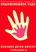 Благотворительный фонд «Обыкновенное чудо»
