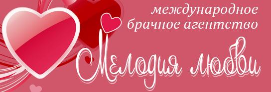 Международное брачное агентство «Мелодия любви»