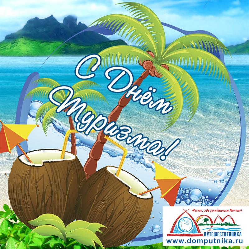 Поздравляем с Всемирным Днём Туризма!
