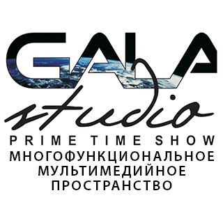 Gala Studio - Многофункциональное мультимедийное пространство