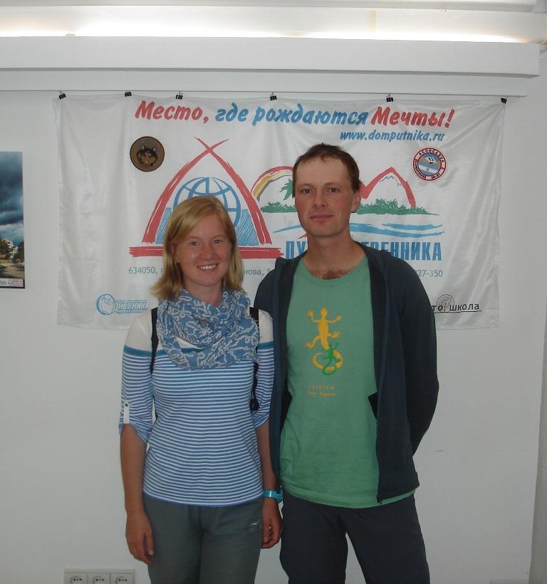 Путешественники Надежда и Александр Горчаковы