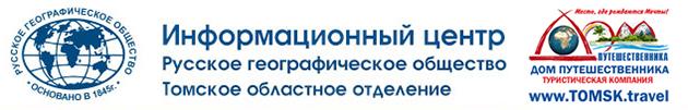 Информационный Центр Томского отделения Русского географического общества