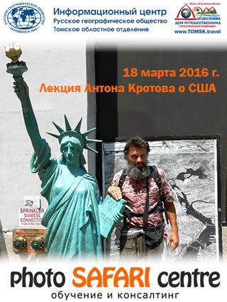 Лекция Антона Кротова о путешествии по США.