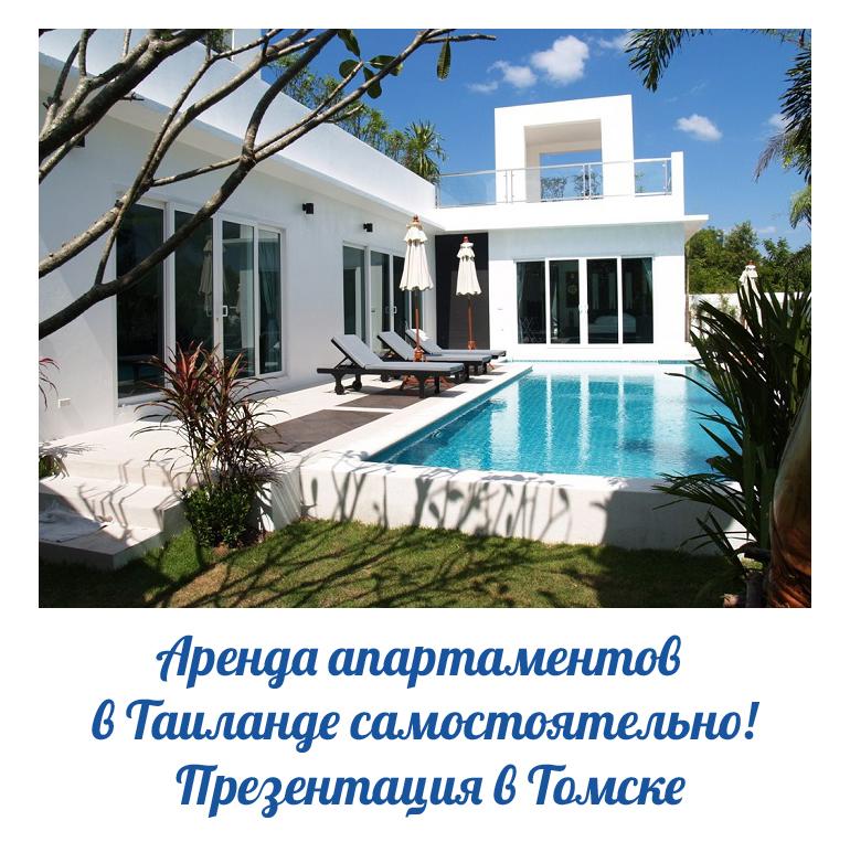 Как снять апартаменты в Таиланде самостоятельно! Презентация в Томске